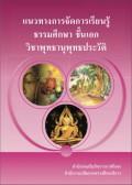 วิชาพุทธานุพุทธประวัติ คู่มือสอนธรรม