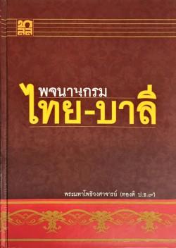 พจนานุกรม ไทย-บาลี