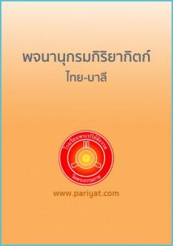 พจนานุกรมกิริยากิตก์ไทย-บาลี
