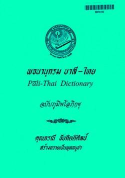 พจนานุกรม บาลี-ไทย