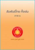 สัมพันธ์ไทย ภาค ๖ ทั้งเล่ม