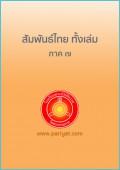 สัมพันธ์ไทย ภาค ๗ ทั้งเล่ม