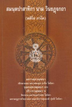 สมนฺตปาสาทิกา นาม วินยฏฐกถา (ตติโย ภาโค)
