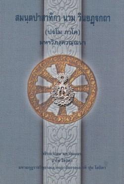 สมนฺตปาสาทิกา-3 ป.ธ.7