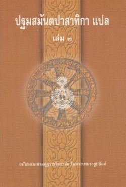 ปฐมสมันตปาสาทิกาแปล ภาค ๓