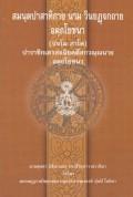 สมนฺตปาสาทิกาย นาม วินยฏฐกถา อตฺถโยชนา (ปฐโม ภาโค)