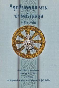 วิสุทธิมคฺคสฺส นาม ปกรณวิเสสสฺส (ทุติโย ภาโค)