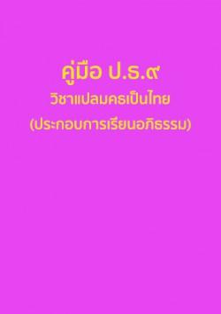 คู่มือแปลมคธเป็นไทย ป.ธ.๙