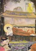 อภิธมฺมตฺถวิภาวินิยา(ทุติโย ภาโค)