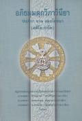 อภิธมฺมตฺถวิภาวินิยา(ตติโย ภาโค)