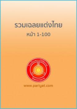 รวมเฉลยแต่งไทย หน้า 1-100